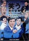 笑う犬の冒険 スーパーベストVol.3 オリジナルコントスペシャル [DVD]