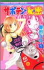 サボテンの秘密 1 (りぼんマスコットコミックス)
