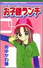 お子様ランチ (りぼんマスコットコミックス)
