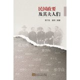 img - for Republican politicians and their wives(Chinese Edition) book / textbook / text book