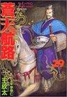 蒼天航路 第29巻 2003年10月22日発売
