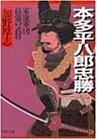 本多平八郎忠勝―家康軍団最強の武将