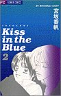 Kiss in the blue 2 (フラワーコミックス)