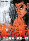 暴力商売 1 (アクションコミックス)