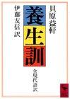 養生訓—全現代語訳 (講談社学術文庫 (577))