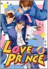 Love prince (4) (エーピーセレクション)