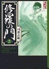 修羅の門 (2) (講談社漫画文庫)