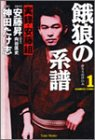 餓狼の系譜 1―実録・安藤組 (バンブー・コミックス)