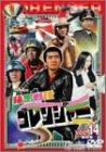 秘密戦隊ゴレンジャー Vol.14 [DVD]
