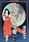 月色狂想曲 (1) (ビッグコミックス)