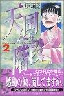 天国への階段(2) (講談社コミックス月刊マガジン)