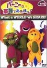 バーニーと英語であそぼっ! What a World We Share [DVD]