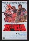 燃える戦場 [DVD]