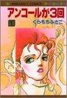 アンコールが3回 (1) (マーガレットコミックス (1199))