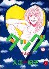タッグ 1 (オフィスユー コミックス)