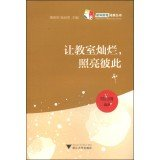 Let classrooms bright. illuminate each other(Chinese Edition)
