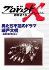 プロジェクトX 挑戦者たち Vol.16 男たちの不屈のドラマ 瀬戸大橋 [DVD]