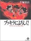 ブッキラによろしく! (秋田文庫―The best story by Osamu Tezuka)