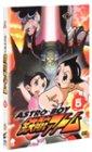 アストロボーイ・鉄腕アトム Vol.5