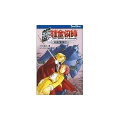 �Q�[���m�x���Y �|�̘B���p�t �ĂׂȂ��V�g (Game novels)