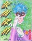 仮面探偵 / 秋乃 茉莉 のシリーズ情報を見る