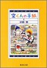 空くんの手紙 (1) (集英社文庫―コミック版)