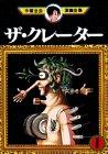 ザ・クレーター(1) (手塚治虫漫画全集 (218))