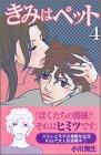 きみはペット (4) (講談社コミックスキス (378巻))