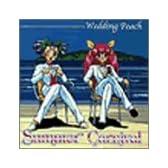「ウェディングピーチ」 CDコレクションVol.3 サマーカーニヴァル