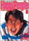 ハッピーピープル 8 ツタウルシ (ヤングジャンプコミックス)