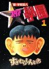 超・学校法人スタア学園 1 (1) (ヤングマガジンコミックス)