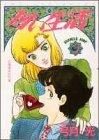 甘い生活 3 (3) (ヤングジャンプコミックス)