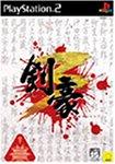 剣豪3 / 元気