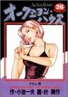 オークション・ハウス 26 マダム・筮 (ヤングジャンプコミックス)