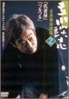 立川談志 古典落語特選 2 [DVD]