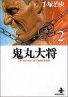 鬼丸大将 (2) (秋田文庫—The best story by Osamu Tezuka)