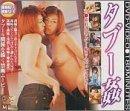 タブー姦 [DVD]