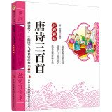 infection-in-a-childs-life-classical-chinese-culture-temperament-enlightenment-series-1-three-hundre