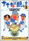 ササキ様に願いを (2) (Bamboo comics)