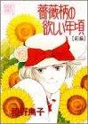 薔薇柄の欲しい年頃 (前編) (ぶ~けコミックスワイド版 (240))