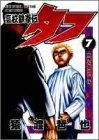 高校鉄拳伝タフ (7) (ヤングジャンプ・コミックス)