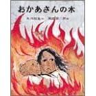 おかあさんの木 (ポプラ社の創作童話 15)