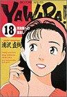 Yawara! (18) (ビッグコミックス)