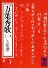 万葉秀歌 1 (講談社学術文庫 2)