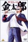 サラリーマン金太郎 5 [DVD]