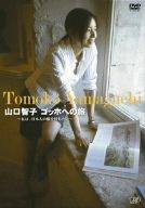 山口智子の旅シリーズ 山口智子 ゴッホへの旅 ~私は、日本人の眼を持ちたい~ [DVD]