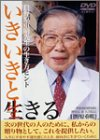 いきいきと生きる [DVD]