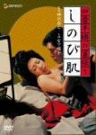 四畳半襖の裏張り しのび肌 [DVD]