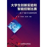 img - for Based on Freescale DSP Series: Students' Innovative experiments and intelligent control of the game(Chinese Edition) book / textbook / text book