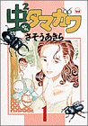 虫2タマガワ 1 (ヤングサンデーコミックス)